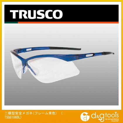 二眼型安全メガネ(フレーム青色) (TSG8106BL)