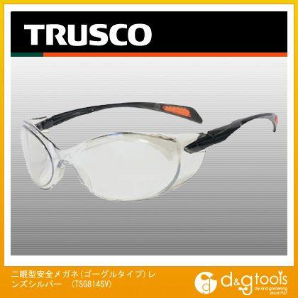 二眼型安全メガネ(ゴーグルタイプ)レンズシルバー (TSG814SV)