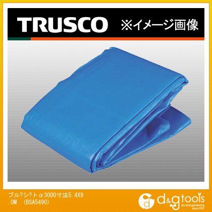 トラスコ ブルーシート α3000  5.29m×8.91m BSA5490