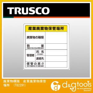 廃棄物標識 産業廃棄物保管場所 (T82291)