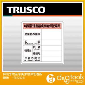 特別管理産業廃棄物保管場所標識   T-82292A