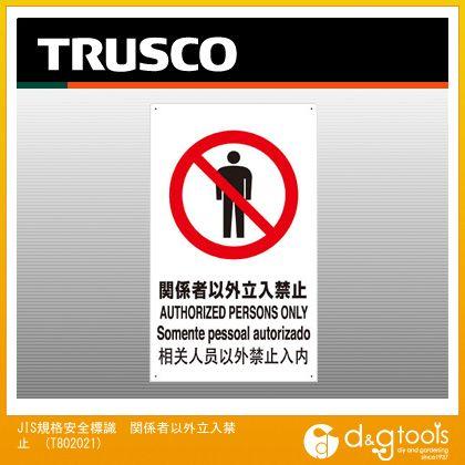 トラスコ JIS規格安全標識 関係者以外立入禁止   T802021