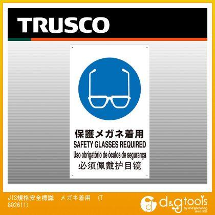 トラスコ JIS規格安全標識 メガネ着用   T802611