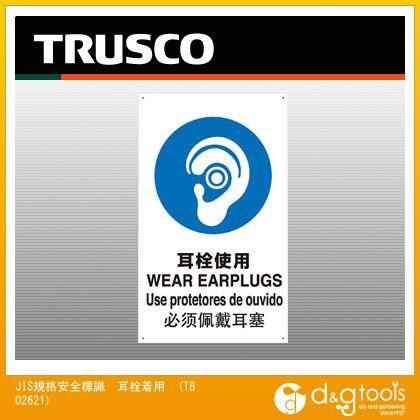 トラスコ JIS規格安全標識 耳栓着用   T802621