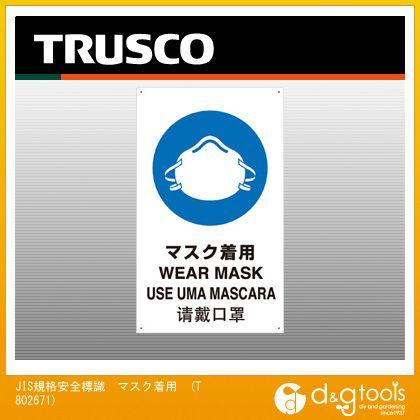 トラスコ JIS規格安全標識 マスク着用   T802671