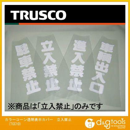 トラスコ カラーコーン透明表示カバー 立入禁止   TCC10   カラーコーン 標識