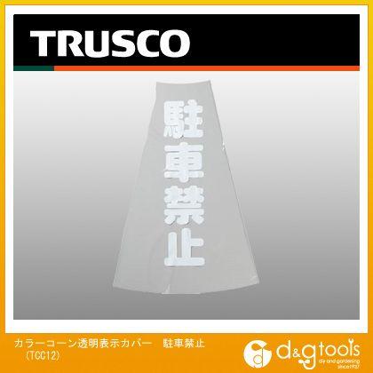 トラスコ カラーコーン透明表示カバー 駐車禁止   TCC12   カラーコーン 標識