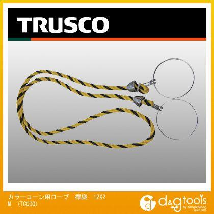 トラスコ カラーコーン用ロープ 標識 12X2M   TCC30   カラーコーン 標識