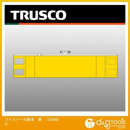 ファスナー付腕章黄   T-84840A