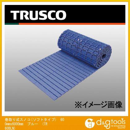 巻取り式スノコ(ソフトタイプ) 600mmx6000mm ブルー   TR60BLN