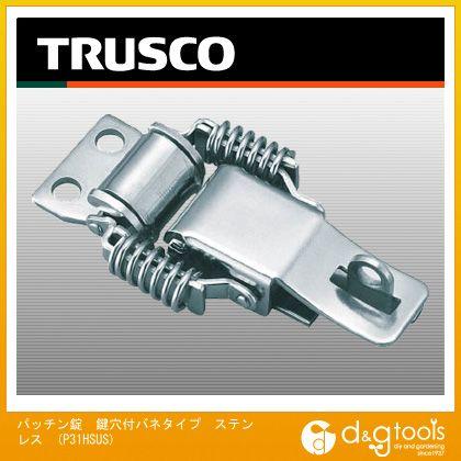 パッチン錠 鍵穴付バネタイプ ステンレス (P31HSUS) 2個