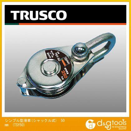 シンプル型滑車(シャックル式) 50mm   TSY50