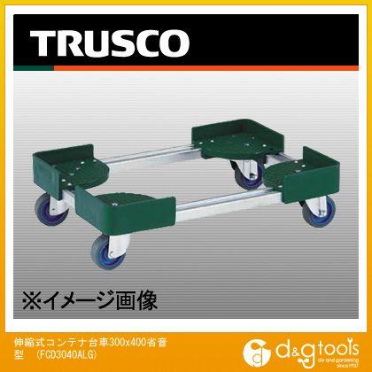 伸縮式コンテナ台車300x400省音型 (FCD3040ALG)