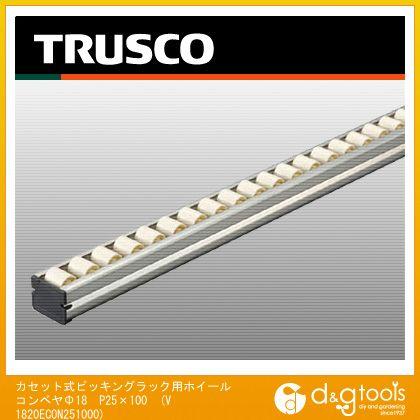 トラスコ カセット式ピッキングラック用ホイールコンベヤΦ18 P25×100   V1820ECON251000