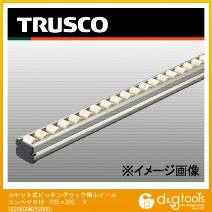 トラスコ カセット式ピッキングラック用ホイールコンベヤΦ18 P25×200   V1820ECON252000