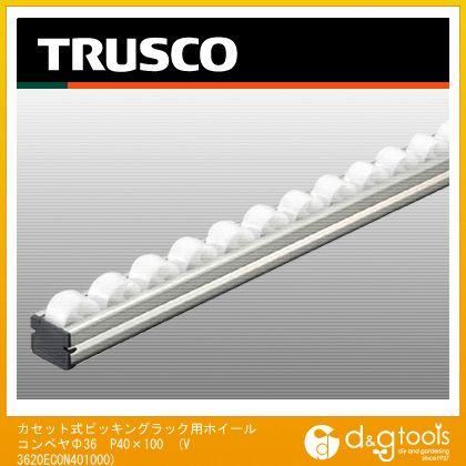 トラスコ カセット式ピッキングラック用ホイールコンベヤΦ36 P40×100   V3620ECON401000