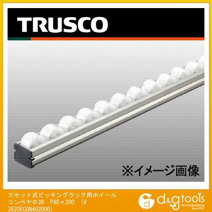 トラスコ カセット式ピッキングラック用ホイールコンベヤΦ36 P40×200   V3620ECON402000