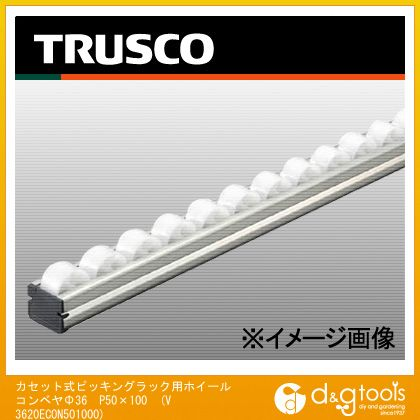 トラスコ カセット式ピッキングラック用ホイールコンベヤΦ36 P50×100   V3620ECON501000