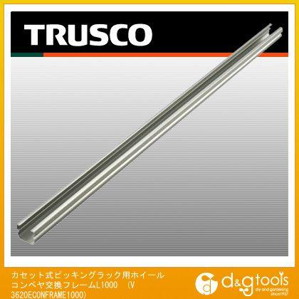 トラスコ カセット式ピッキングラック用ホイールコンベヤ交換フレームL1000   V3620ECONFRAME1000