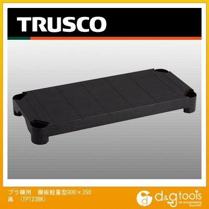 プラ棚用 棚板軽量型800×350 黒   TPT23BK