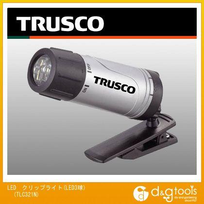 LED クリップライト(LED3球) (TLC321N)
