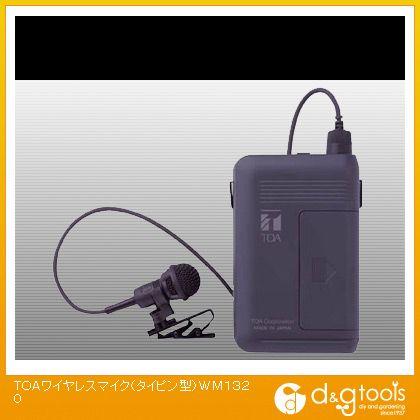 【送料無料】TOA ワイヤレスマイク(タイピン型)   WM1320  拡声器メガホン・ライト