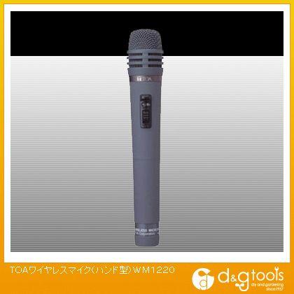 【送料無料】TOA ワイヤレスマイク(ハンド型)   WM1220  拡声器メガホン・ライト