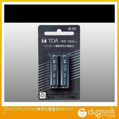 ワイヤレスマイク専用充電電池 (×1)   WB1000