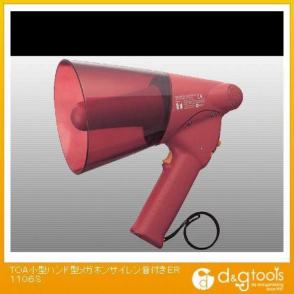 小型ハンド型メガホン サイレン音付き (×1)   ER1106S