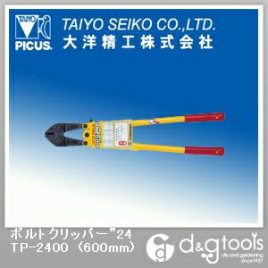 """ボルトクリッパ""""24  610mm TP-2400"""