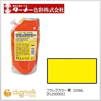 フラッグカラー 黄 200ml FL200003