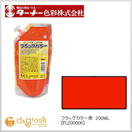 フラッグカラー 赤 200ml FL200006
