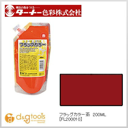 フラッグカラー 茶 200ml FL200010