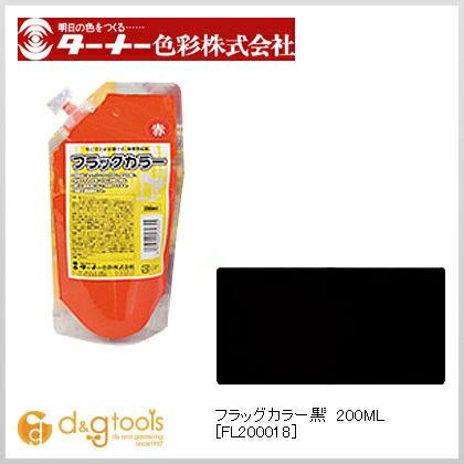 フラッグカラー 黒 200ml FL200018