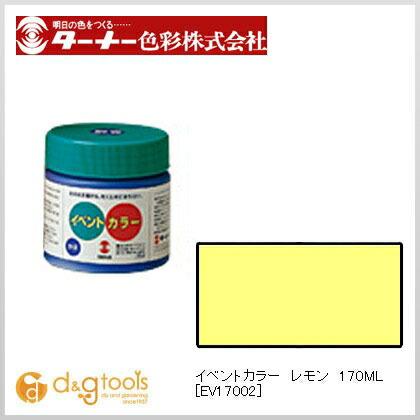 イベントカラー レモン 170ml EV17002