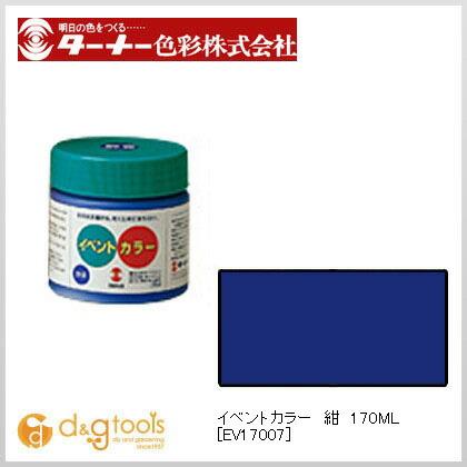 イベントカラー 紺 170ml EV17007