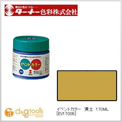イベントカラー 黄土色 170ml EV17008