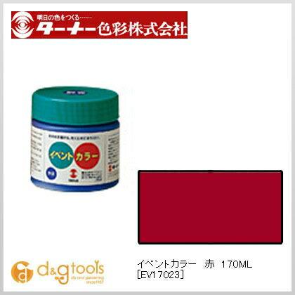 イベントカラー 赤 170ml EV17023