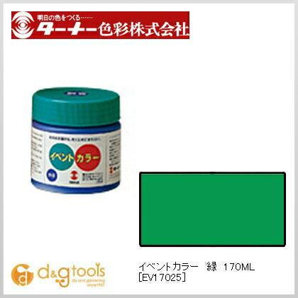 イベントカラー 緑 170ml EV17025