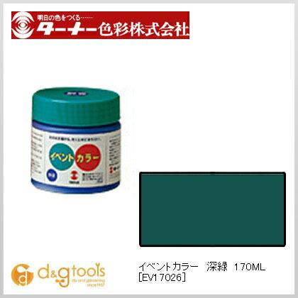 イベントカラー 深緑 170ml EV17026