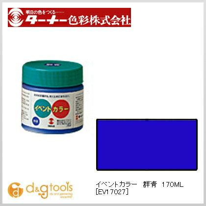 イベントカラー 群青 170ml EV17027