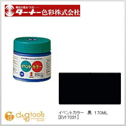 イベントカラー 黒 170ml EV17031