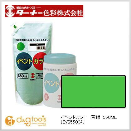 イベントカラー 黄緑 550ml EVS55004
