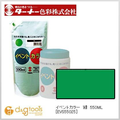イベントカラー 緑 550ml EVS55025