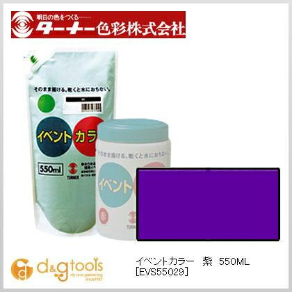 イベントカラー 紫 550ml EVS55029