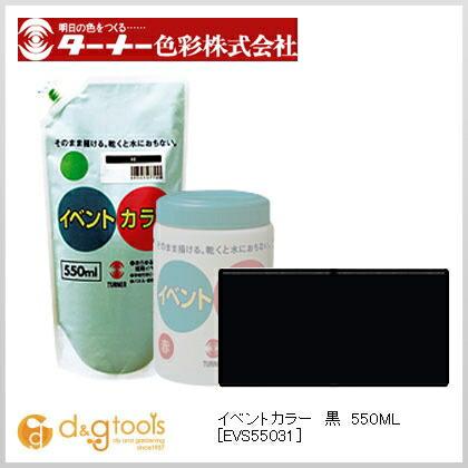 イベントカラー 黒 550ml EVS55031