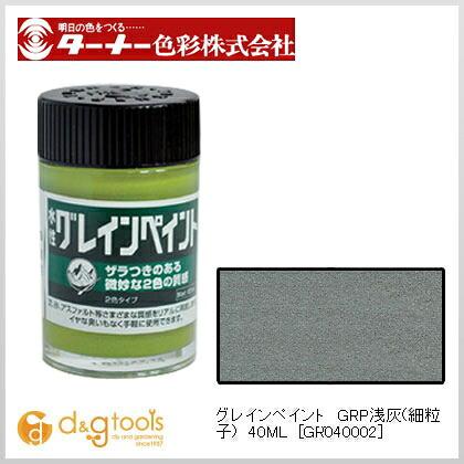 水性グレインペイント/ジオラマ用絵具 GRP 浅灰(細粒子) 40ml (GR040002)