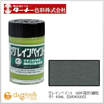 水性グレインペイント/ジオラマ用絵具 GRP 深灰(細粒子) 40ml GR040003