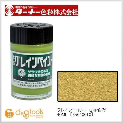 水性グレインペイント/ジオラマ用絵具 GRP 白砂 40ml (GR040010)