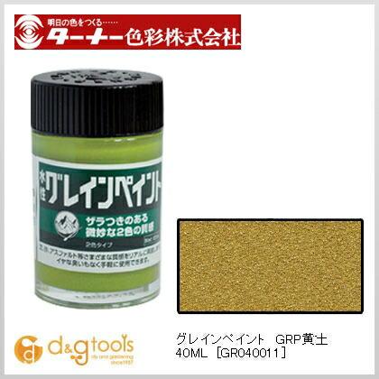 水性グレインペイント/ジオラマ用絵具 GRP 黄土 40ml GR040011